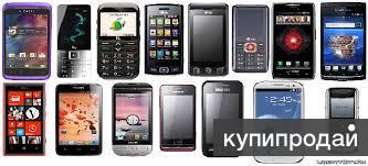 Покупка,продажа телефонов!!!