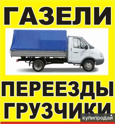 Такси грузовое Дядя Ваня