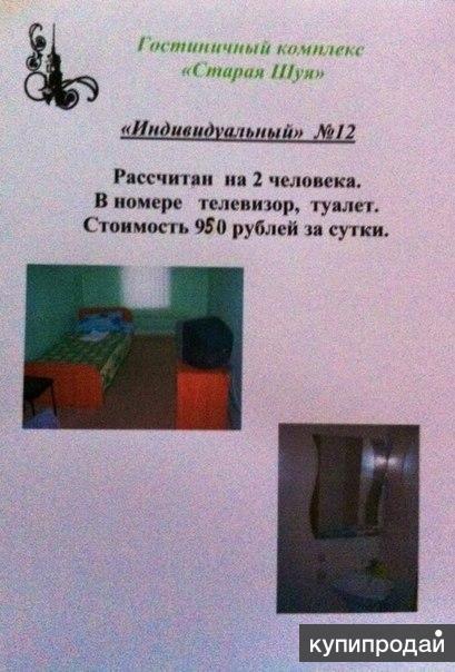 """ГОСТИНИЧНЫЙ КОМПЛЕКС""""СТАРАЯ ШУЯ"""""""