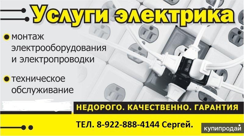 Услуги Электрика.