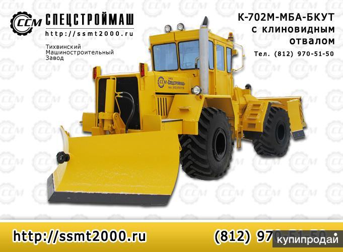 Бульдозер К-702М-МБА-БКУТ с клиновидным отвалом