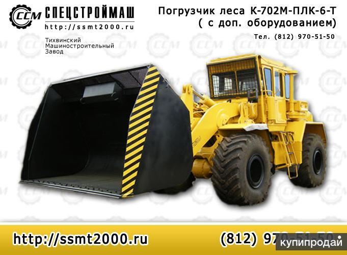 Погрузчик леса К-702М-ПЛК-6-Т ( с доп. оборудованием)