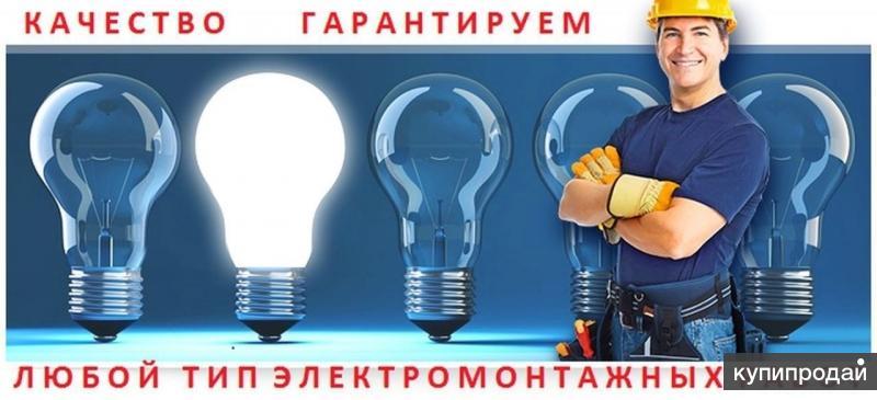 Услуги электрика в городе Иваново