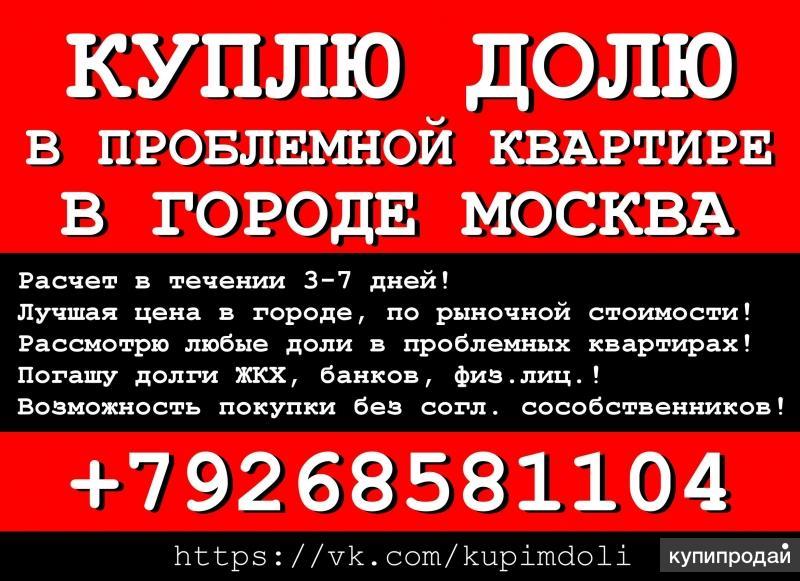 куплю доля в московском области у собственника