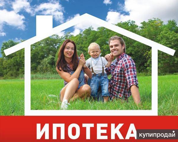 Жителям Татарстана Поможем в оформлении ипотеки! Кредит под залог!