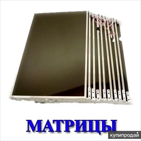Матрицы (экраны) для телевизоров.