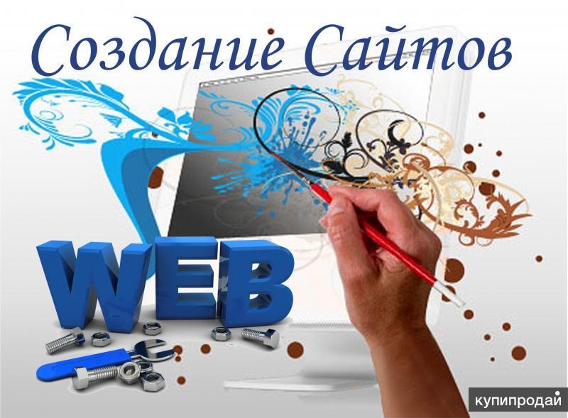 Вам нужен собственный сайт? Заказывайте у нас! Низкие цены и отличное качество!
