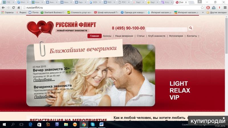 сайт зарегистрироваться в знакомство