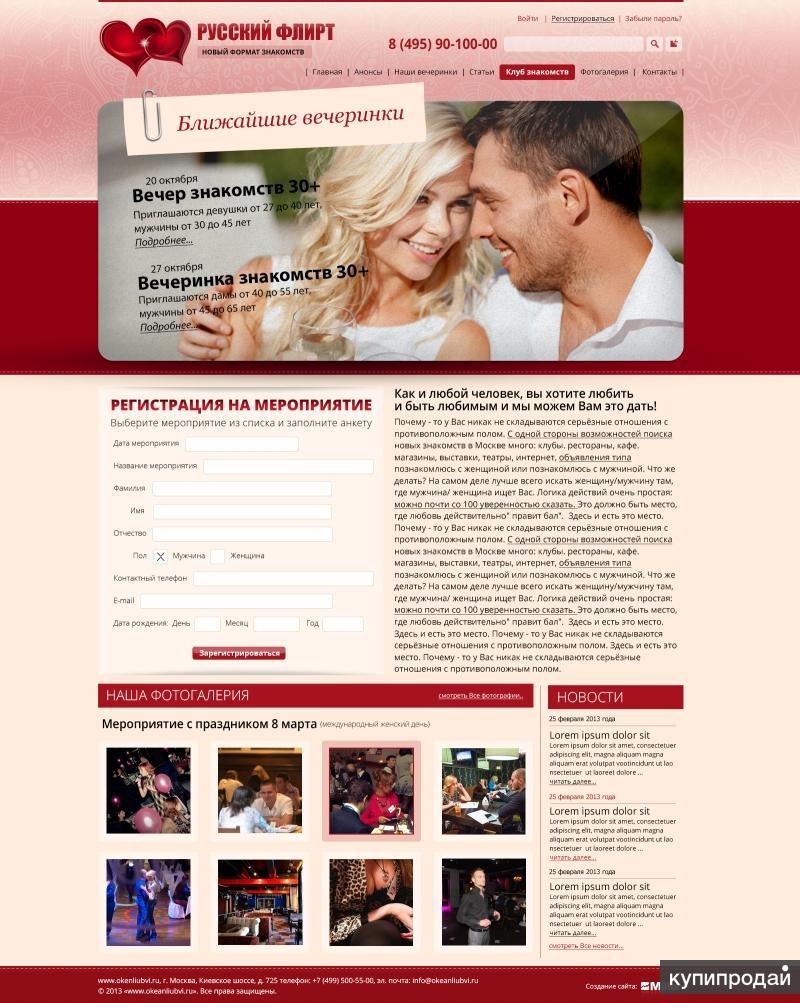 Одна любовь сайт знакомств в россии
