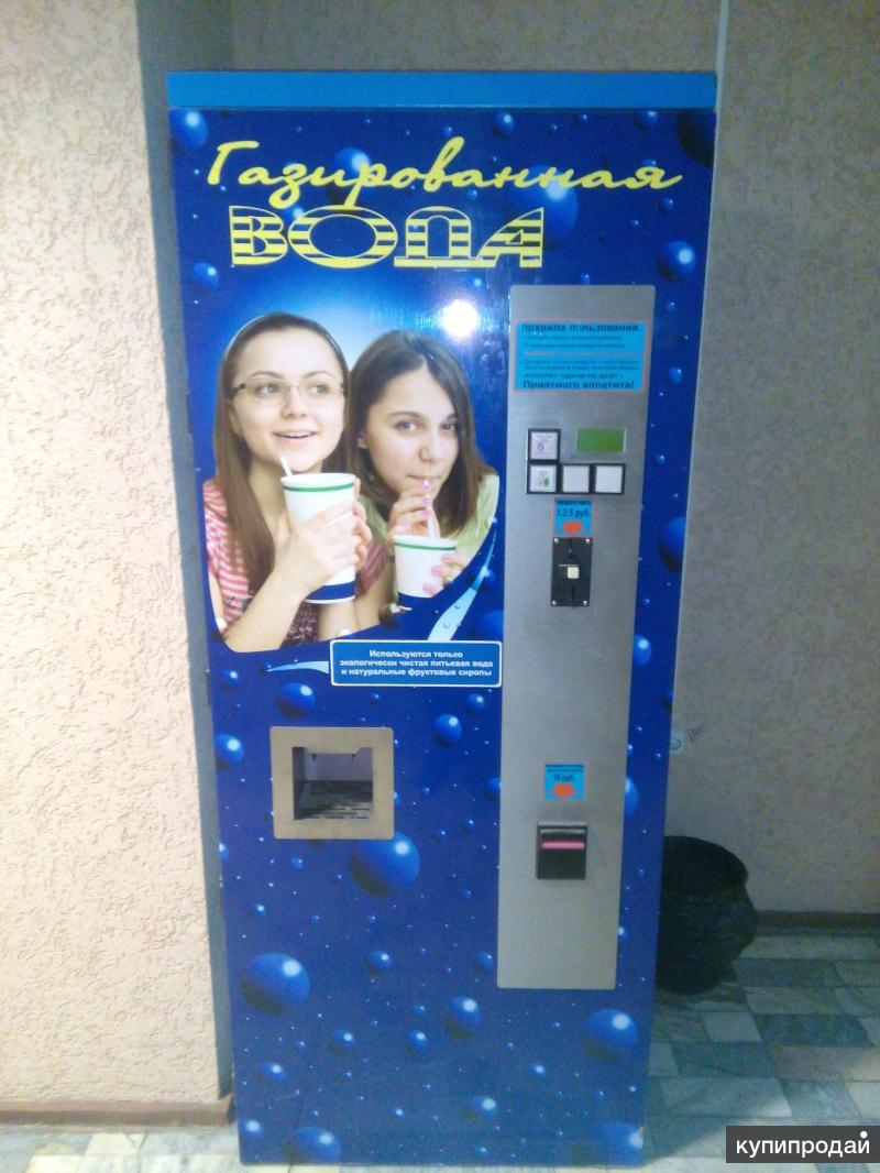 Продам автомат газированной воды