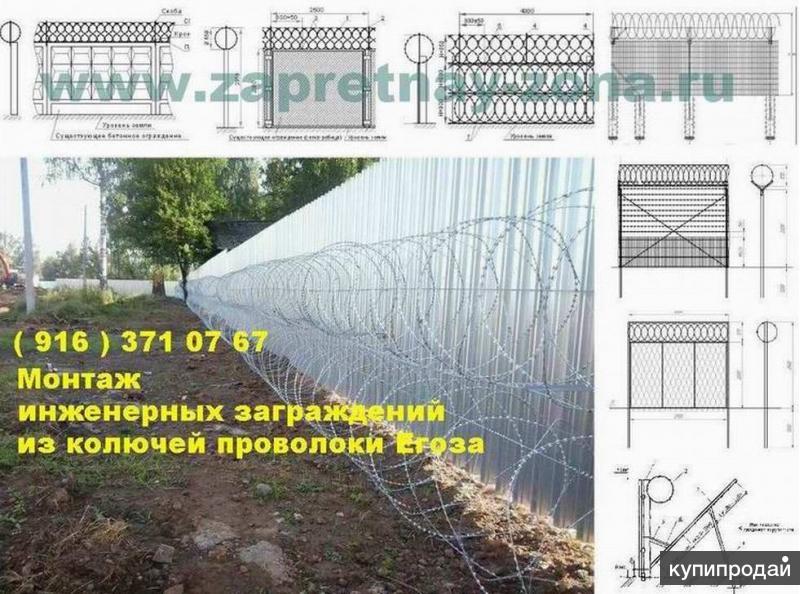 Монтаж колючей проволоки Егоза в Москве