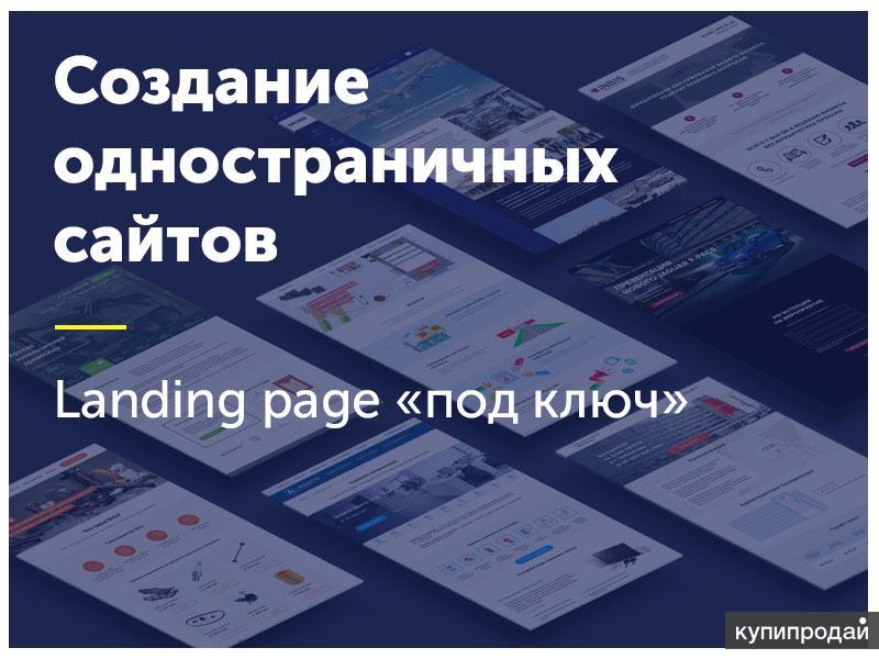 Создание сайтов для продажи товаров и услуг