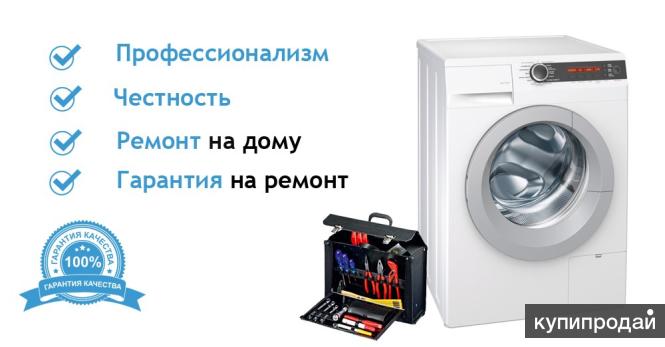 Гарантийный ремонт стиральных машин 1-я Фрезерная улица ремонт стиральных машин АЕГ Улица Егора Абакумова