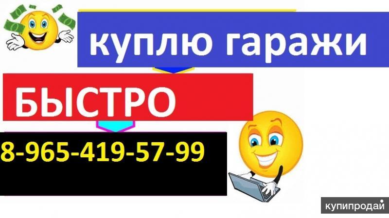 КУПЛЮ ГАРАЖИ ПЕНАЛЫ БЫСТРО ДОРОГО 9