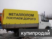 Металлолом Ростов Самовывоз