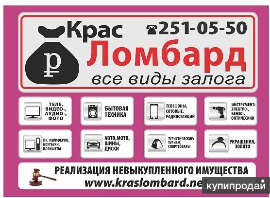 Деньги под залог золота в красноярске надежные автосалоны москва отзывы