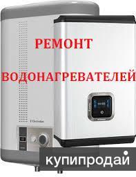 Ремонт водонагревателей,масляных радиаторов.