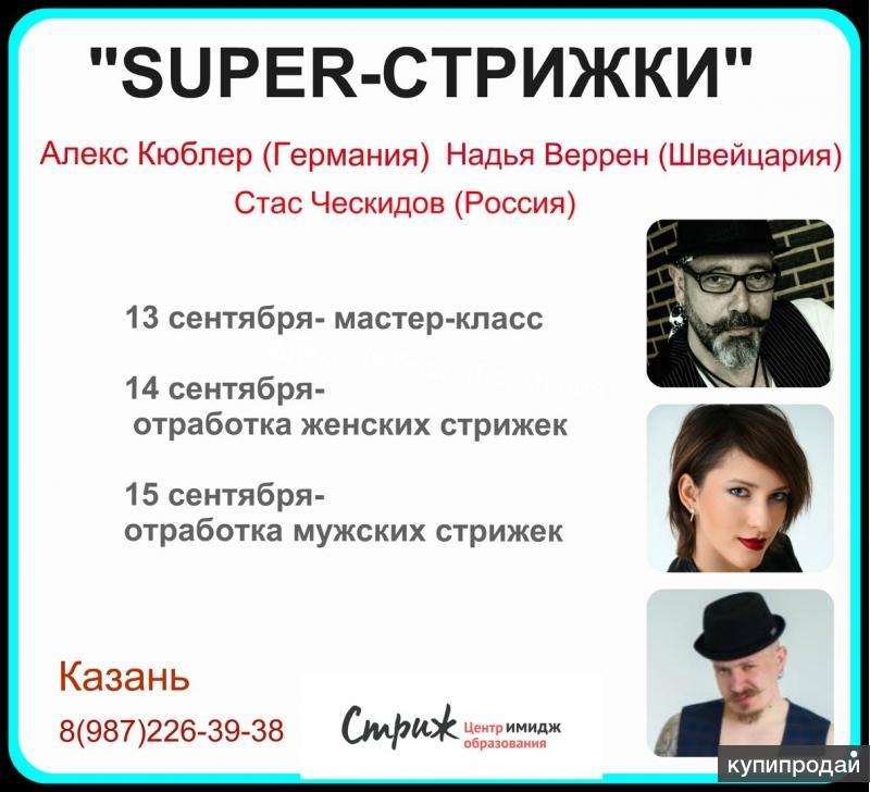 парикмахерский семинар ✂SUPER-СТРИЖКИ✂ в Казани.
