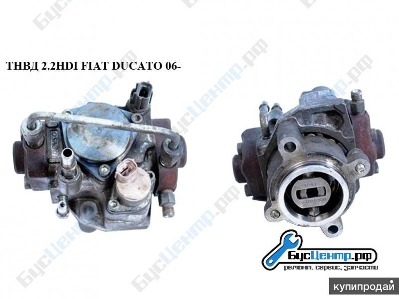 ТНВД 2.2HDI  Fiat Ducato 06-