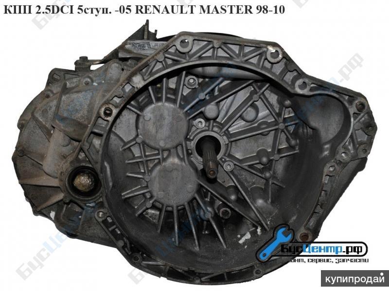 КПП 2.5DCI 5 ступ  Renault Master 98-