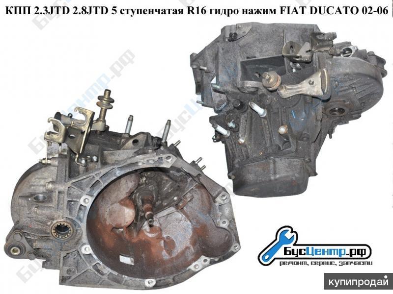 КПП 2.3JTD 2.8 JTD 2-х вальная Fiat Ducato 02-