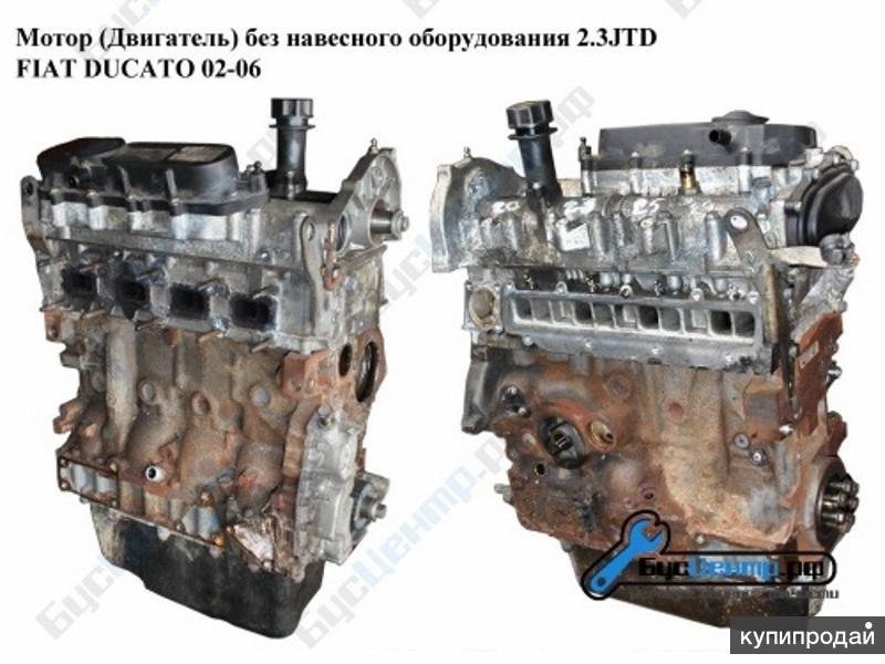 Мотор (Двигатель) без навесного оборудования 2.3MJET  Fiat Ducato 06-