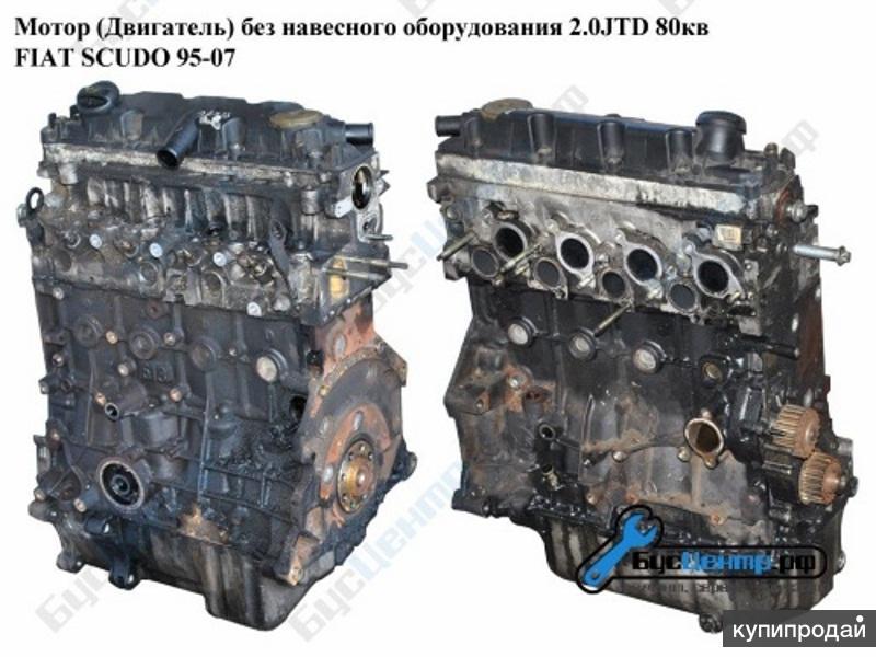 Мотор (Двигатель) без навесного оборудования 2.0JTD  Fiat Scudo 95-07