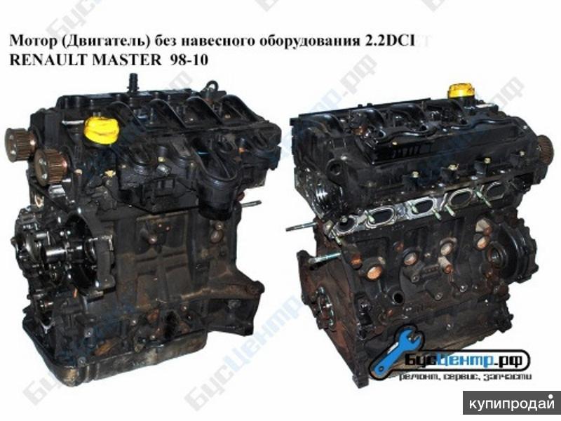 Мотор (Двигатель) 2.2DCI  Renault Master 98-