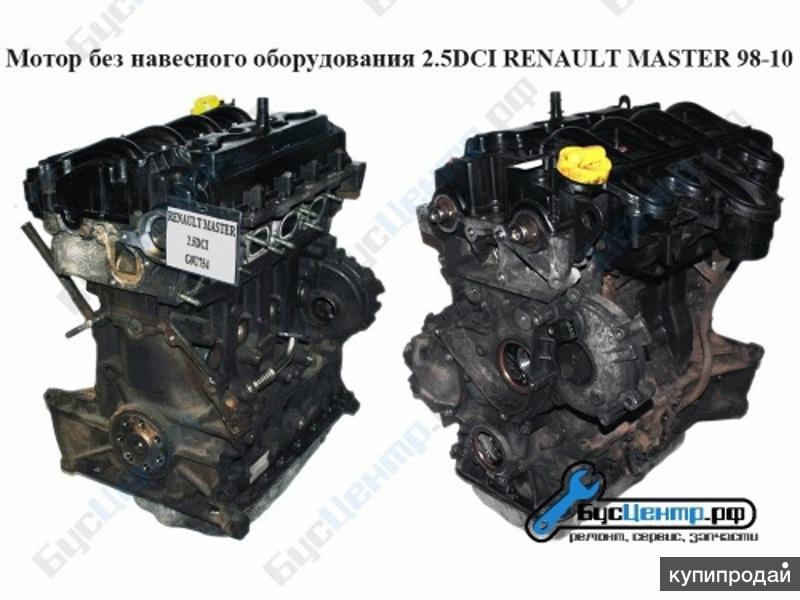 Мотор (Двигатель) 2.5DCI  Renault Master 98-