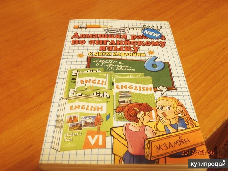 ГДЗ ответы по английскому языку 6 класс Enjoy English