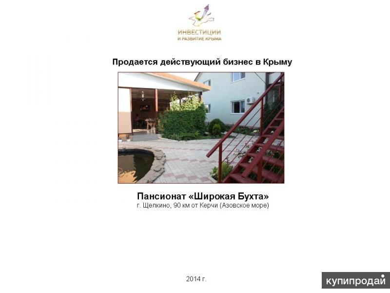 Продам пансионат на берегу Азовского моря в Крыму