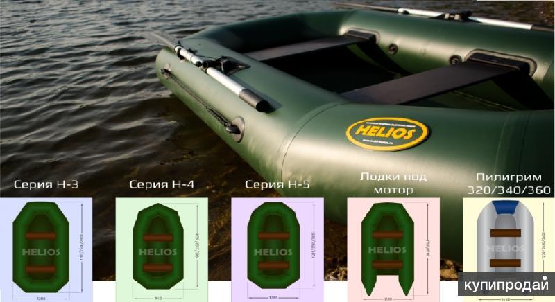 """Гребные и моторно-гребные Лодки ПВХ """"Гелиос"""""""