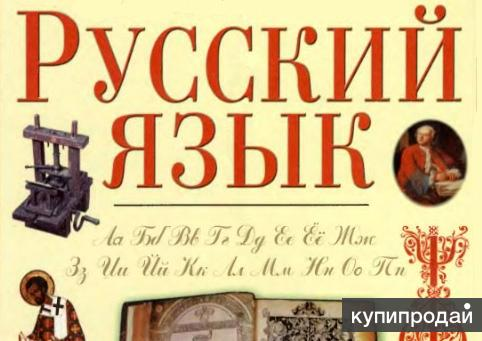 репетитор по РУССКОМУ ЯЗЫКУ в САМАРЕ