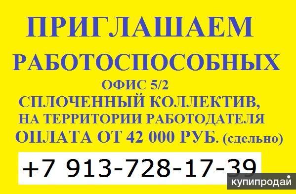 вакансии в новосибирске без официального трудоустройства лечении заболеваний