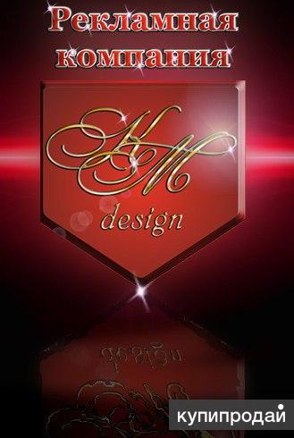 Полиграфия, наружная реклама, сувениры, дизайн