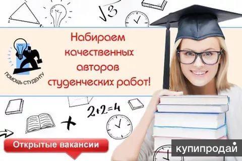 Требуется автор по написанию студенческих работ по электротехнике