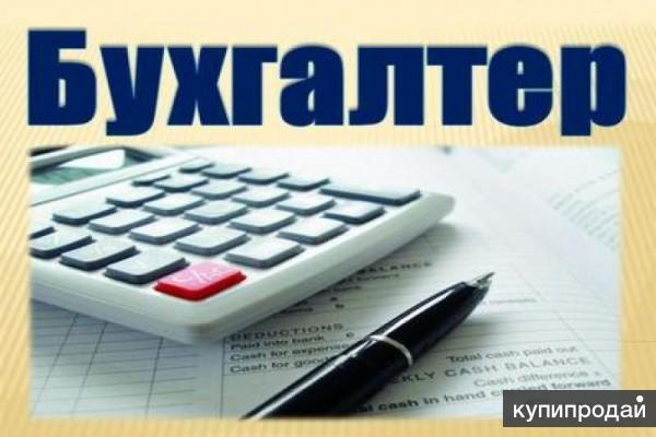 Бухгалтерские услуги для Физических лиц, ИП, ООО