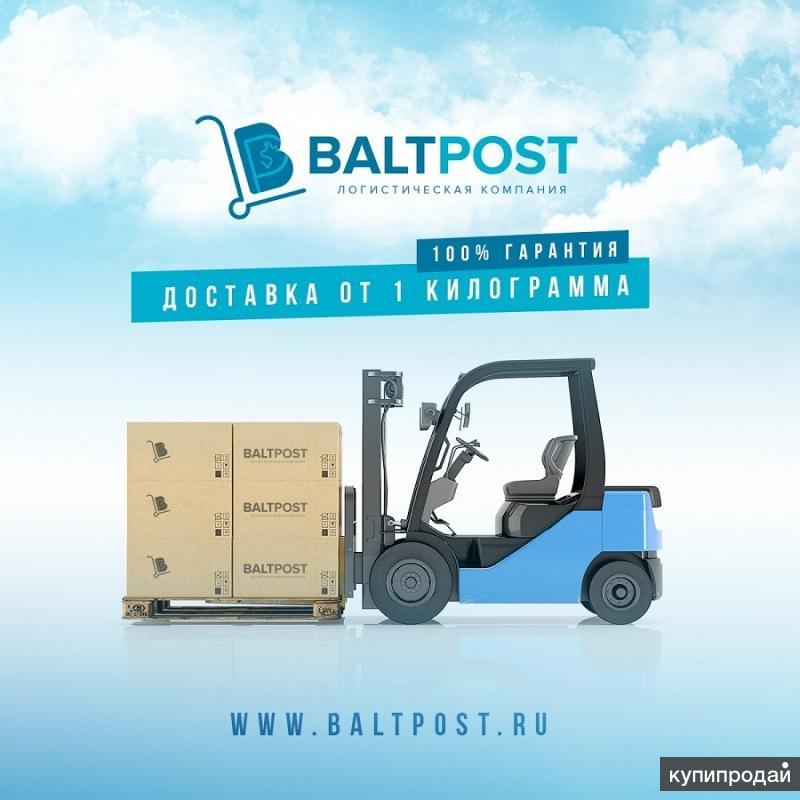 Доставка и растаможка товаров посылок из Европы в Россию от 1кг