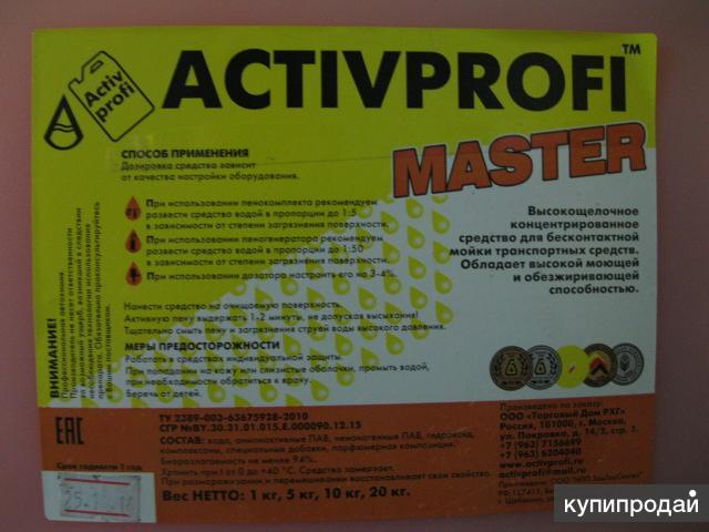 Бесконтактная химия ACTIVPROFI MASTER