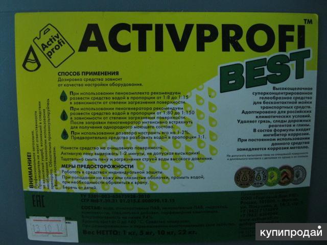 Активная пена ACTIVPROFI BEST