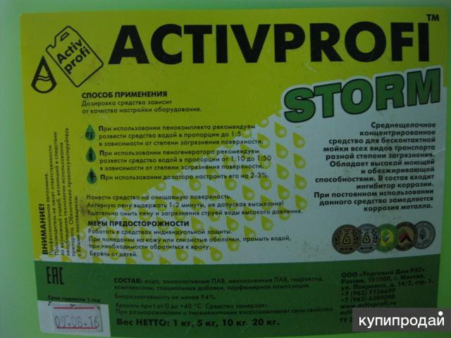 Автохимия и автокосметика ACTIVPROFI-STORM