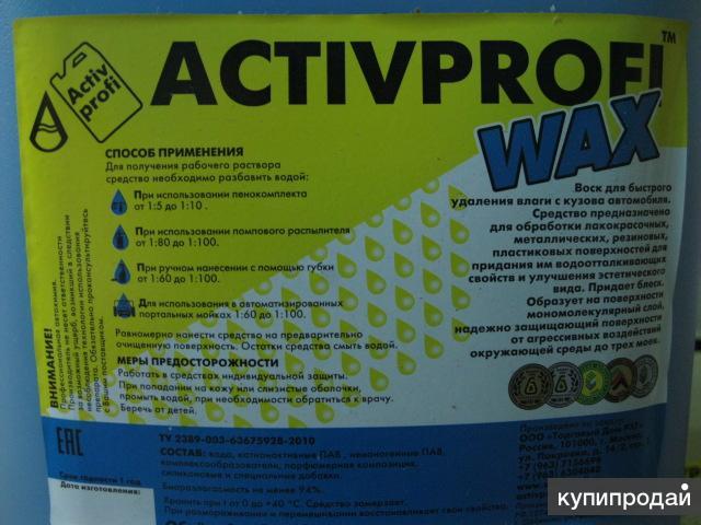 Воск ACTIVPROFI-WAX