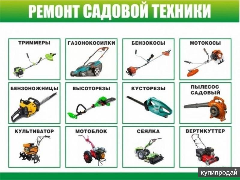 Ремонт любой сложности. Обслуживание инструмента, техники и оборудования.