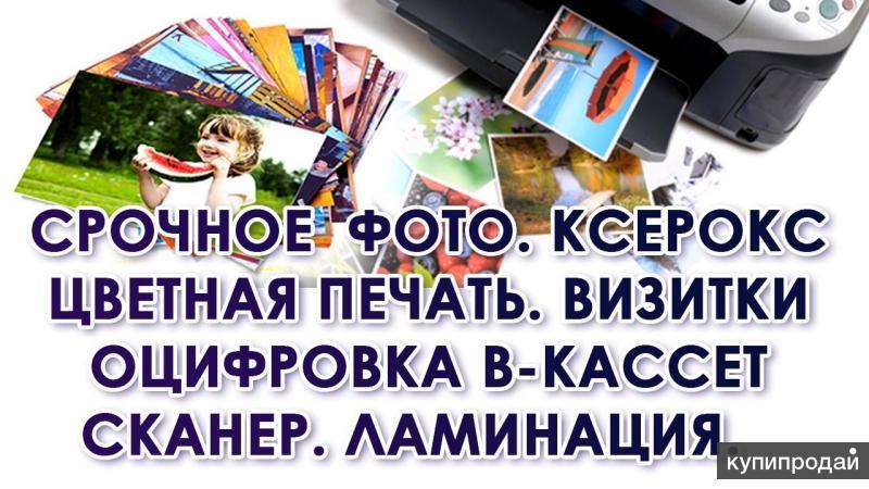 Распечатка фотографий в волгограде адрес