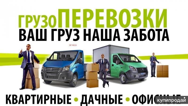 Переезды/ПеревозкиГрузчики в Тольятти