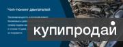 Удаление катализатора  DPF, FAP ЕГР/EGR .ЧИП ТЮНИНГ