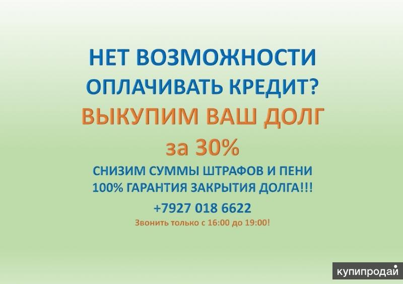Выкупим Ваш долг за 30%.