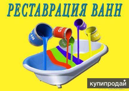 Реставрация ванн в Перми и крае!