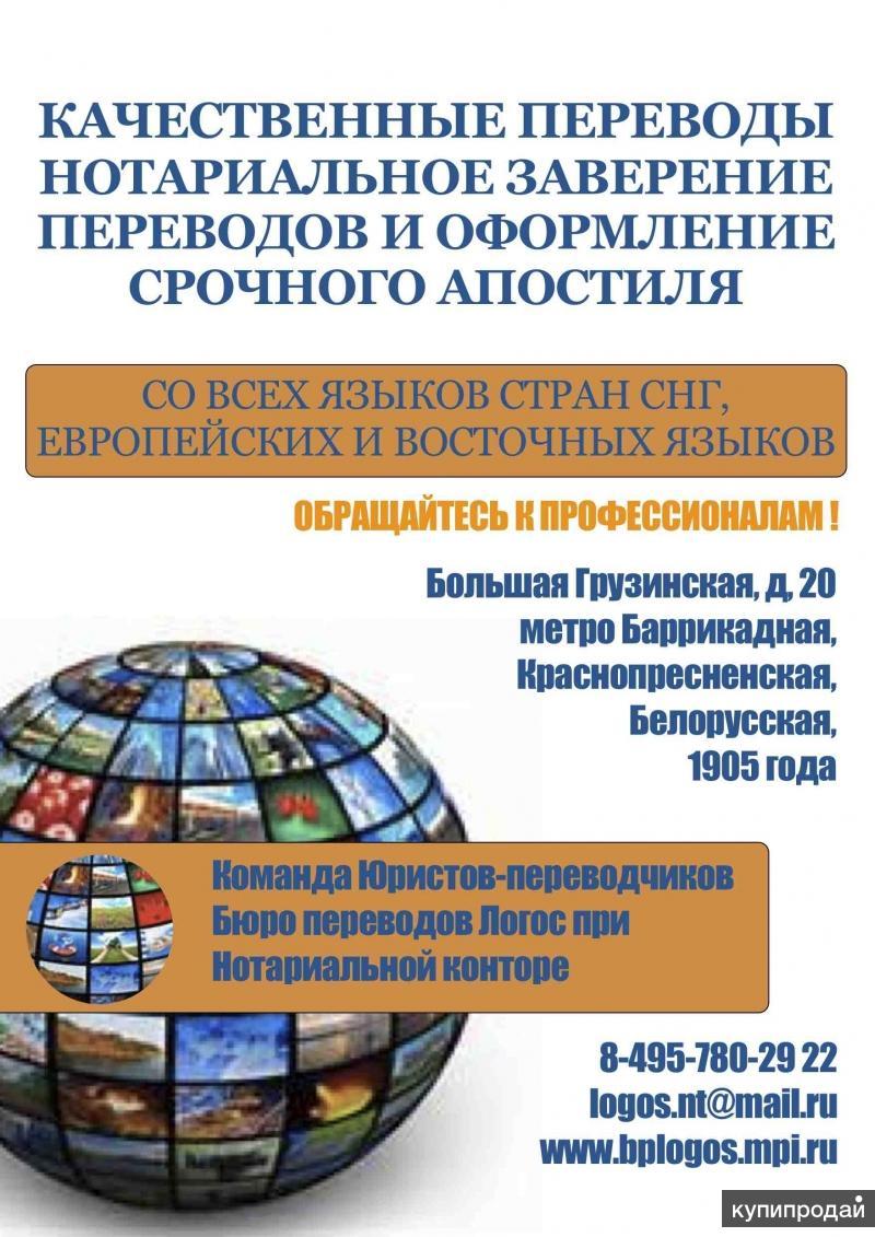 Нотариальные переводы со всех языков стран СНГ, Европы и Азии
