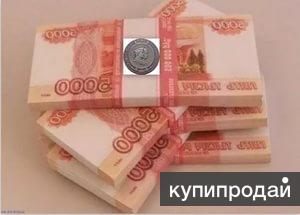 займы от частного лица  гражданам России до 3000000